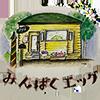 富良野でスタート。民泊エッグはJR富良野駅から徒歩6分。
